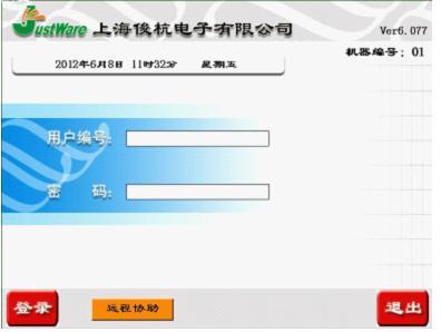 零售系统,武汉零售软件,零售收银软件 ,POS零售系统,