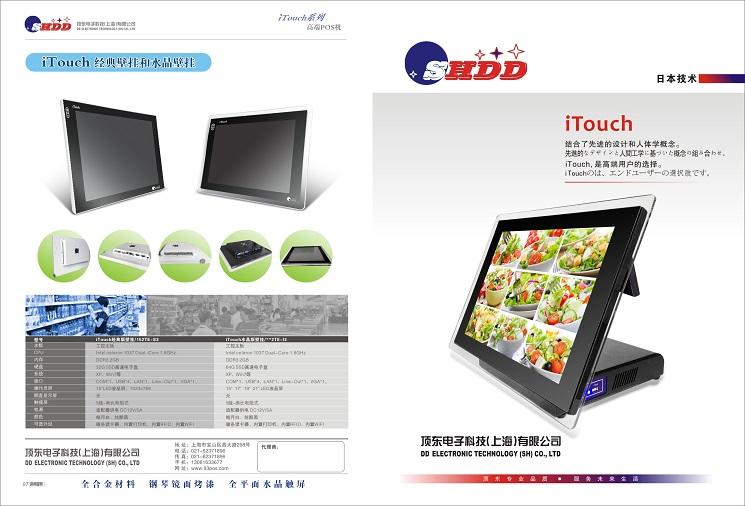 顶东(上海)新推出的全平面水晶框带NFC触屏一体机并招各地区一级代理