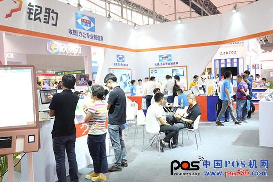 2018第七届中国国际商业信息化博览会暨中国国际POS机及相关设备展览会