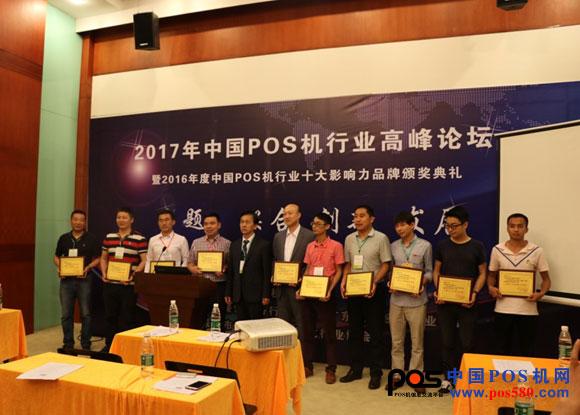 天波再次评选为中国POS机行业十大影响力品牌