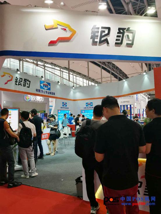 银豹出席第六届中国国际POS机展,带来现代餐饮解决新方案