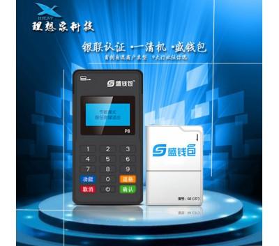 银盛支付盛钱包手机POS机全国招商