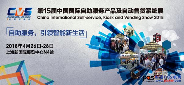 第15届中国国际自助服务产品及自动售货系统展