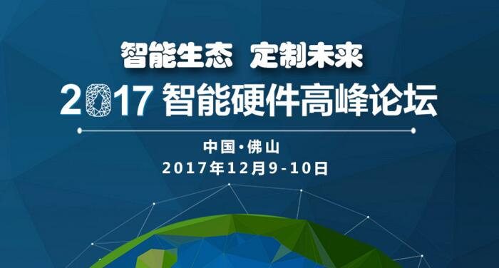 2017智能硬件高峰论坛
