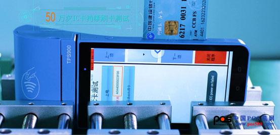 高品质成就好口碑,天波POS机TPS900评测