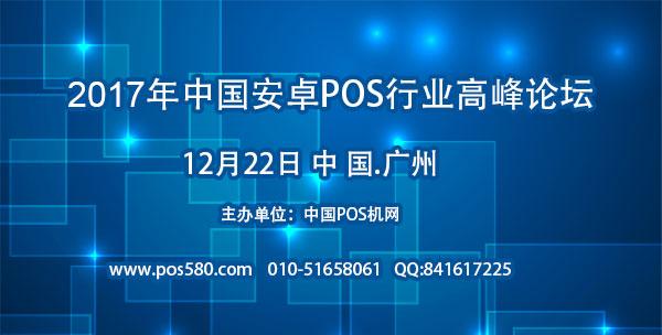POS行业大咖频频发声,安卓POS高峰论坛即将开启