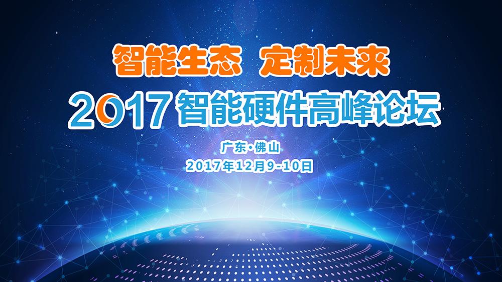 2017智能硬件高峰论坛几大看点