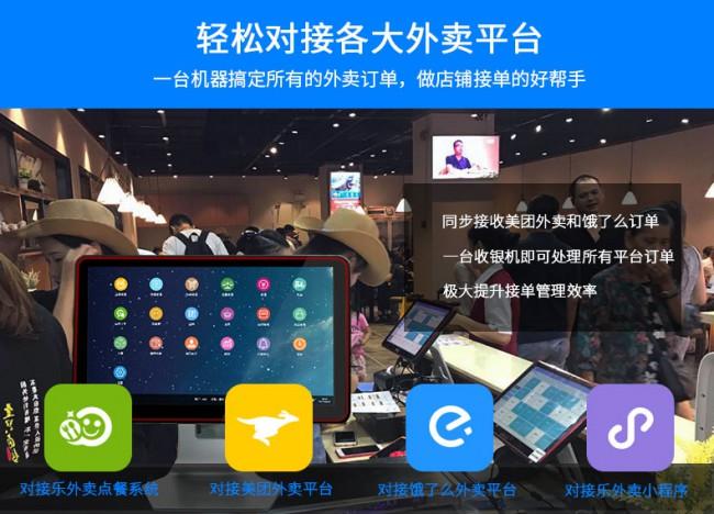 上海智能收银机加盟代理