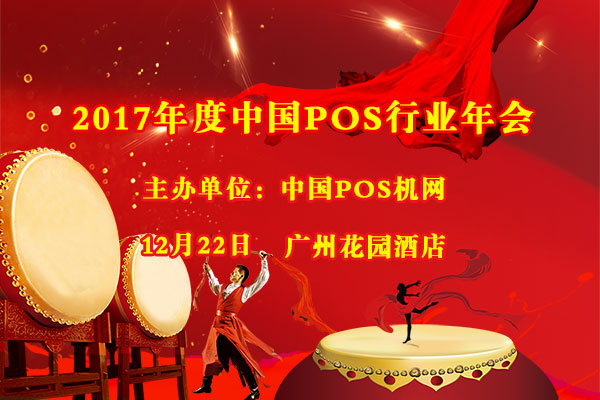 群英荟萃,共飨盛宴 —2017中国POS行业年会即将盛大开启