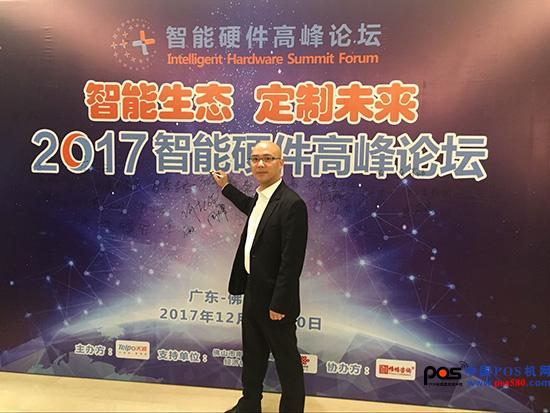 天波2017智能硬件高峰论坛于佛山隆重举行