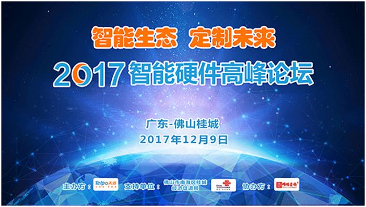 2017智能硬件高峰论坛完美收官
