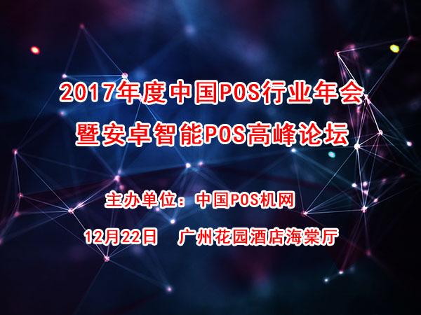 2017中国POS行业年会暨安卓智能POS高峰论坛几大精彩看点