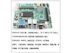 H110主板LGA1151DDR4内存支持LVDS工控机主板