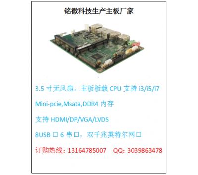 3.5寸英特尔板载3855U主板搭载i3/i5/i7工控主板