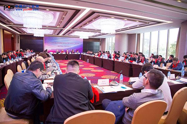 2018年度第二届中国POS行业年会(暨中国安卓智能POS高峰论坛)