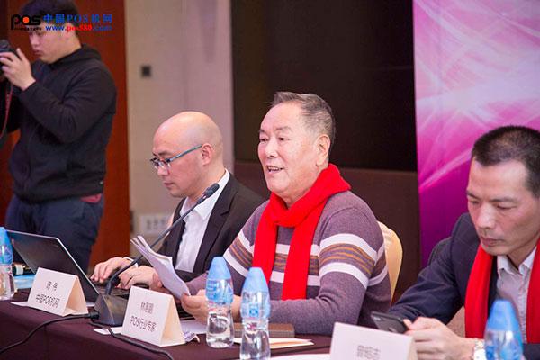 2017年度中国POS行业年会暨安卓智能POS高峰论坛
