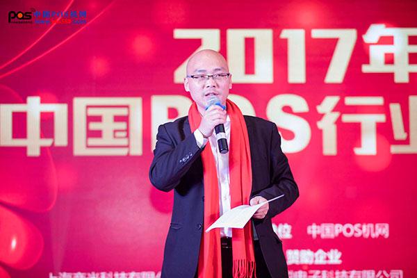 2017年度首届中国POS行业年会在广州隆重举行