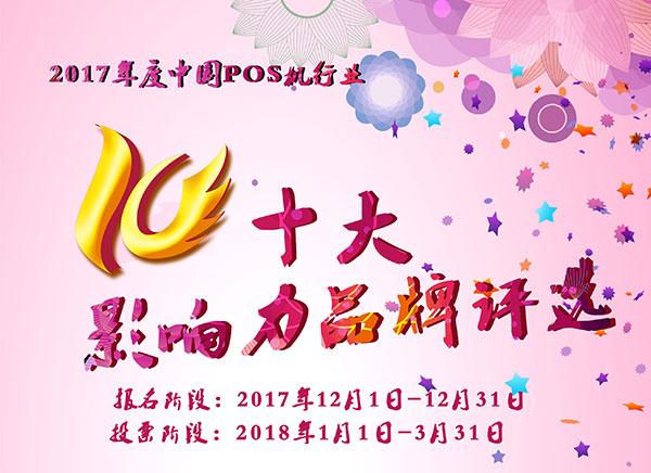 品牌争雄!2017年度中国POS行业十大影响力品牌评选活动企业报名倒计时