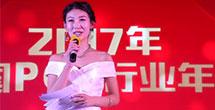 2017年度首届中国POS行业年会花絮 (21650播放)