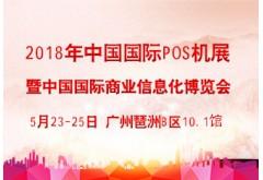 2018年第七届中国国际商业信息化博览会
