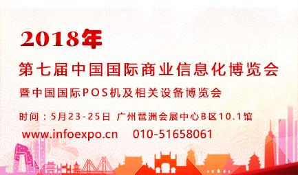 火热五月,2018中国国际POS机展将于广州再续辉煌