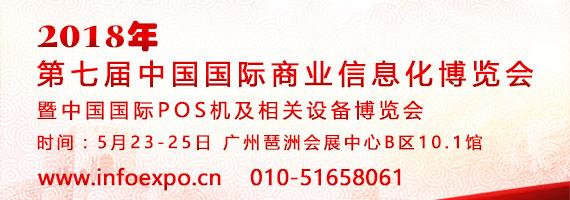 强强联合!2018中国国际POS机展将携餐饮展共同展出