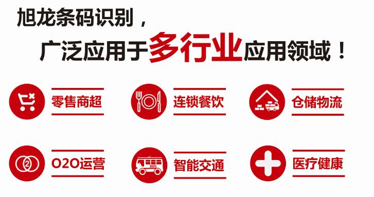 旭龙物联诚邀您莅临第十一届中国商业信息化行业大会