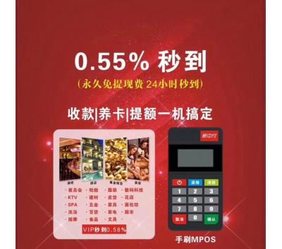 广东深圳新中付POS机怎么代理