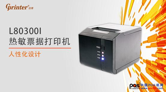 佳博L80300I热敏票据打印机