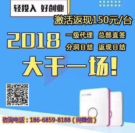 宁波众兴达嘉联立刷手机POS机招商嘉联立刷50万台到货!