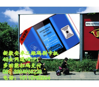 速云SY-AZ18新款刷卡机4G全网通GPS自动定位语音播报