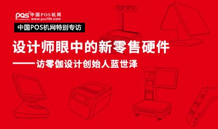 设计师眼中的新零售硬件——访零伽设计创始人蓝世泽