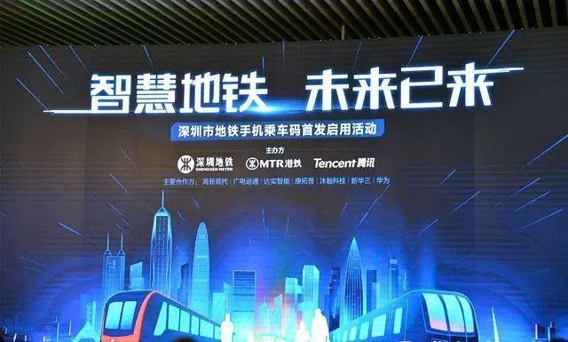 马化腾联合深圳地铁开通扫码进站,助力智慧城市升级