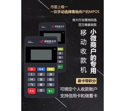 上海盛迪嘉POS机代理/上海盛迪嘉核心机构加盟