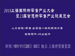 2018上海国际新零售产业大会暨23届智慧新零售产业链展览会