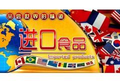 2018上海第十二届国际进出口食品及饮料展览会