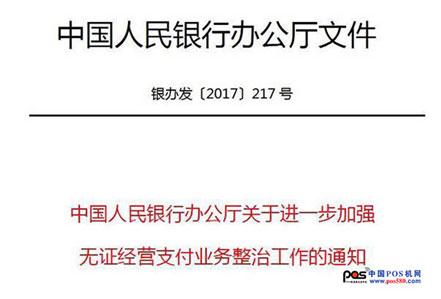 央行严令6月底前清除这类支付业务!