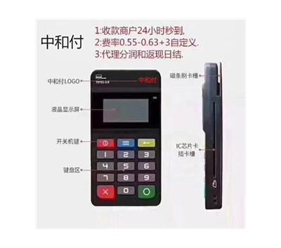 中和付POS招商|手机POS代理加盟分润日结|收款POS机