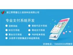 网申信用卡贷款集成APP平台软件开发找零零壹