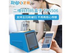 二维码扫码盒子 移动支付盒子 TPS506