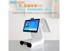 全功能收银机 人脸识别收银机 天波厂家直销TPS650