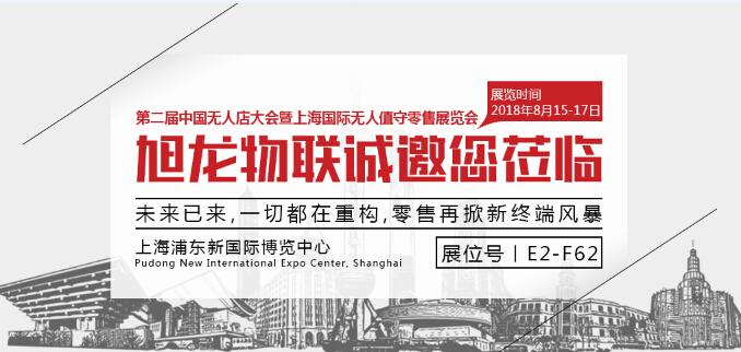 聚焦无人值守,旭龙物联将亮相上海国际无人值守零售展览会