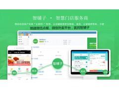 深圳微信点餐系统平台,行业领先的餐饮商家必备