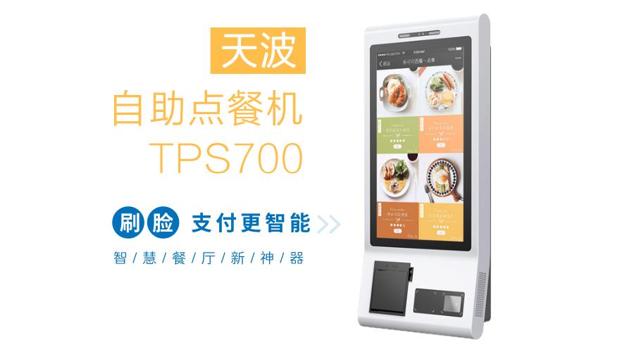 刷脸吃饭不是梦:自助点餐机TPS700全方位评测
