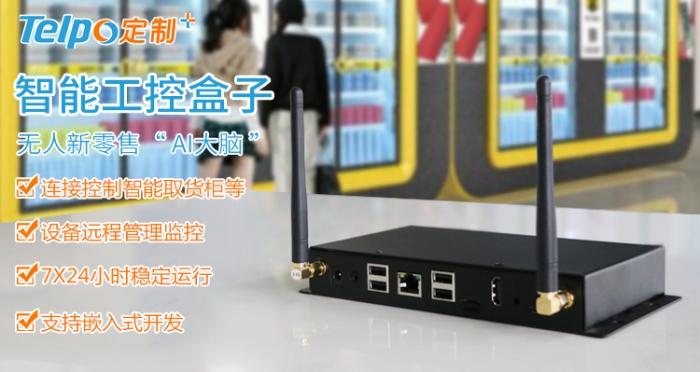 """新零售""""AI大脑"""":天波智能工控机TPS400全方位评测"""