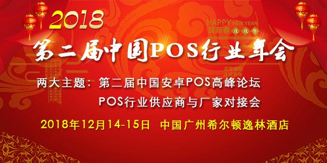 第二届中国POS机行业年会强势来袭,业界大佬再次相聚