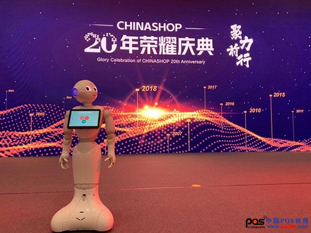 """""""未来使者""""软银Pepper 受邀参加 CHINASHOP 20年荣耀庆典"""