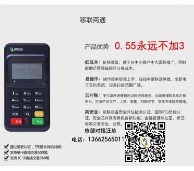 移联商通POS招商|手机POS代理加盟分润日结|收款POS机