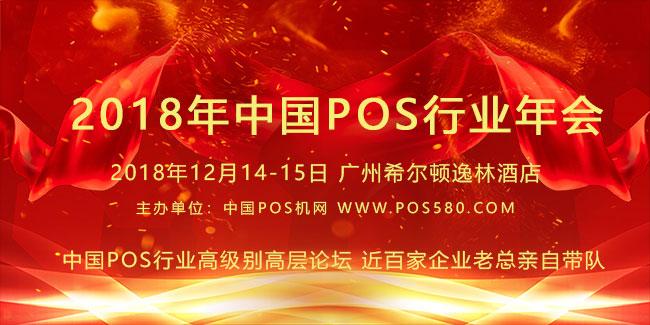 """""""2018年中国POS行业年会"""",将为2019年POS行业发展把脉"""