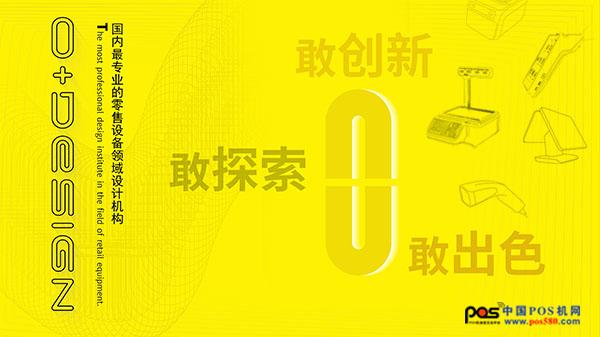 零伽设计与您相约2018年中国POS行业年